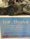 Icebrake